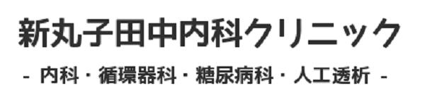 新丸子田中内科クリニック